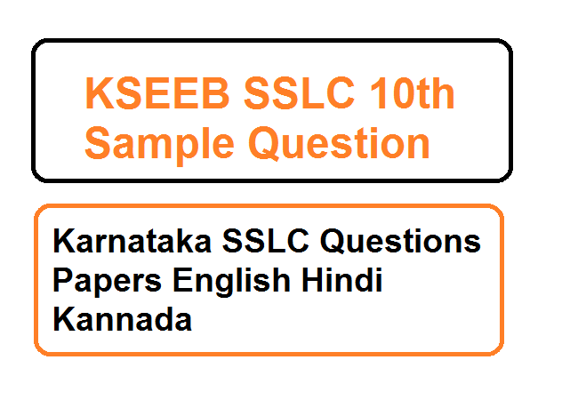 Karnataka SSLC Questions Papers 2021 English
