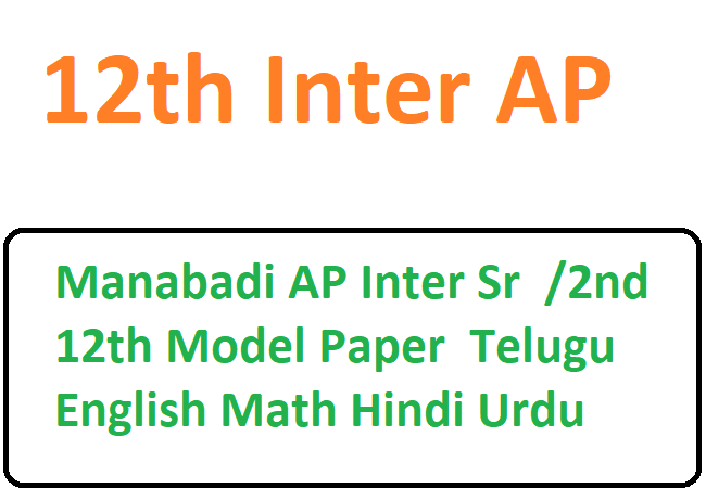 Manabadi AP Inter Sr  /2nd 12th Model Paper 2020-2021 Telugu English Math. s