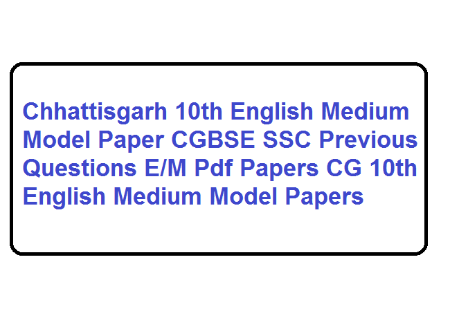 Chhattisgarh 10th English Medium Model Paper 2020 CGBSE SSC Previous Questions E/M Pdf Papers CG 10th English Medium Model Papers
