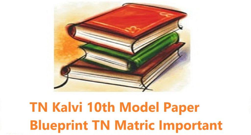 TN Kalvi 10th Model Paper 2020-2021 Blueprint TN Matric Important Question 2021