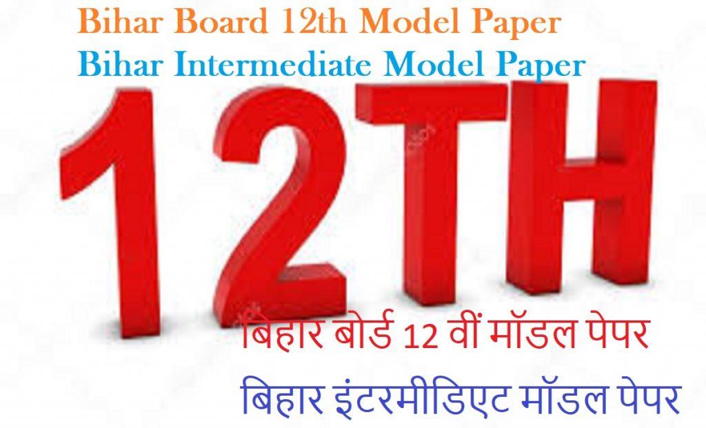 बिहार बोर्ड 12 वीं मॉडल पेपर 2021 बिहार इंटरमीडिएट मॉडल पेपर 2021